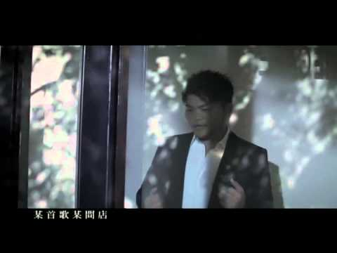 李玖哲Nicky Lee-圍牆Wall-完整版MV.wmv