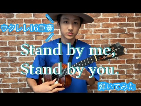 ウクレレの音を16本重ねて「Stand by me, Stand By You」弾いてみた/現役中学生プレイヤー近藤利樹