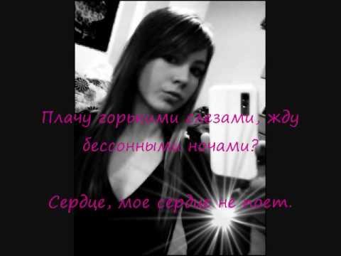 Бьянка - Измена Lyrics