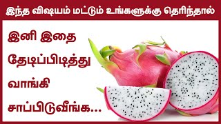 Health Benefits of Dragon Fruits   Pitaya Fruit Benefits - 24 Tamil Health Tips