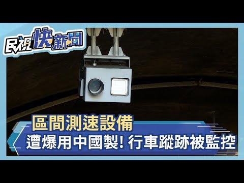 區間測速設備遭爆用中國製!行車蹤跡被監控-民視新聞