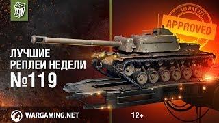 Лучшие Реплеи Недели с Кириллом Орешкиным #119