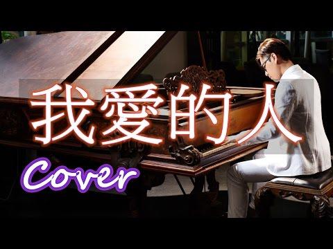 我愛的人(陳小春)鋼琴 Jason Piano
