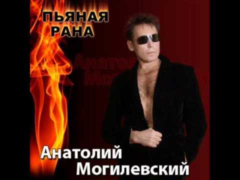 14. Пьяная рана - Анатолий Могилевский