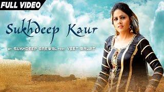 Sukhdeep Kaur – Sukhdeep Grewal