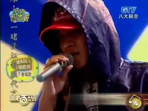 羅志祥 & 阿沁 - 我不會唱歌