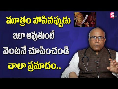 Dr. C L Venkat Rao - ఈ తేడా వస్తే వెంటనే గమనించండి | Urination Problems | SumanTv Healthcare