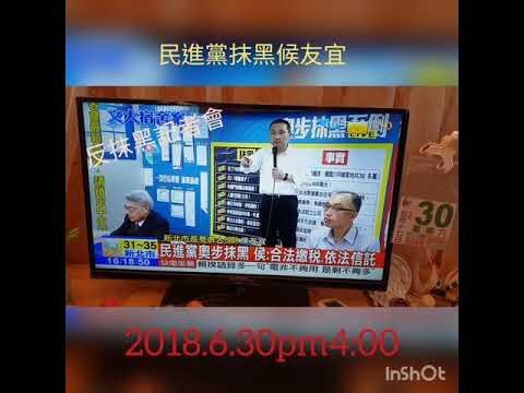 候友宜反抹黑記者會(中天新聞台)2018.6.30