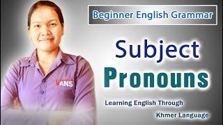 "Basic Grammar ""Subject Pronouns"" Improve English   Learning English Through Khmer Language #03"