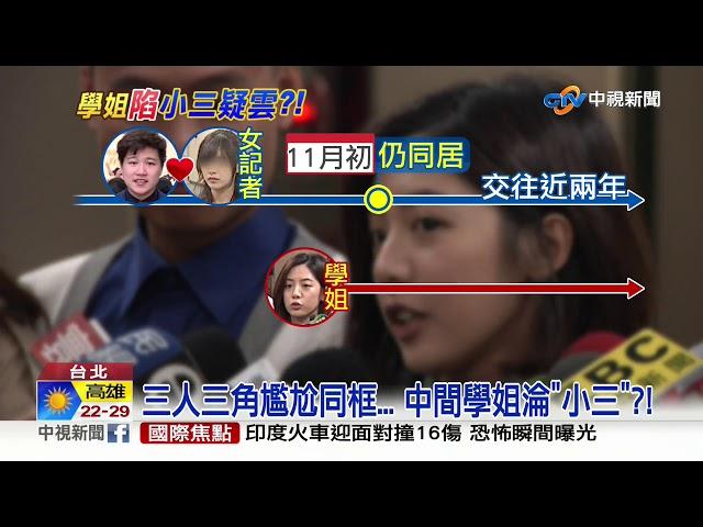 """學姊疑淪""""小三"""" 爆當街擁吻男記者"""