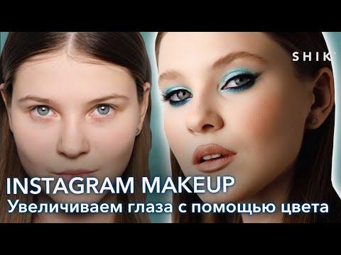 INSTAGRAM MAKEUP / Увеличиваем глаза с помощью цвета / SHIK