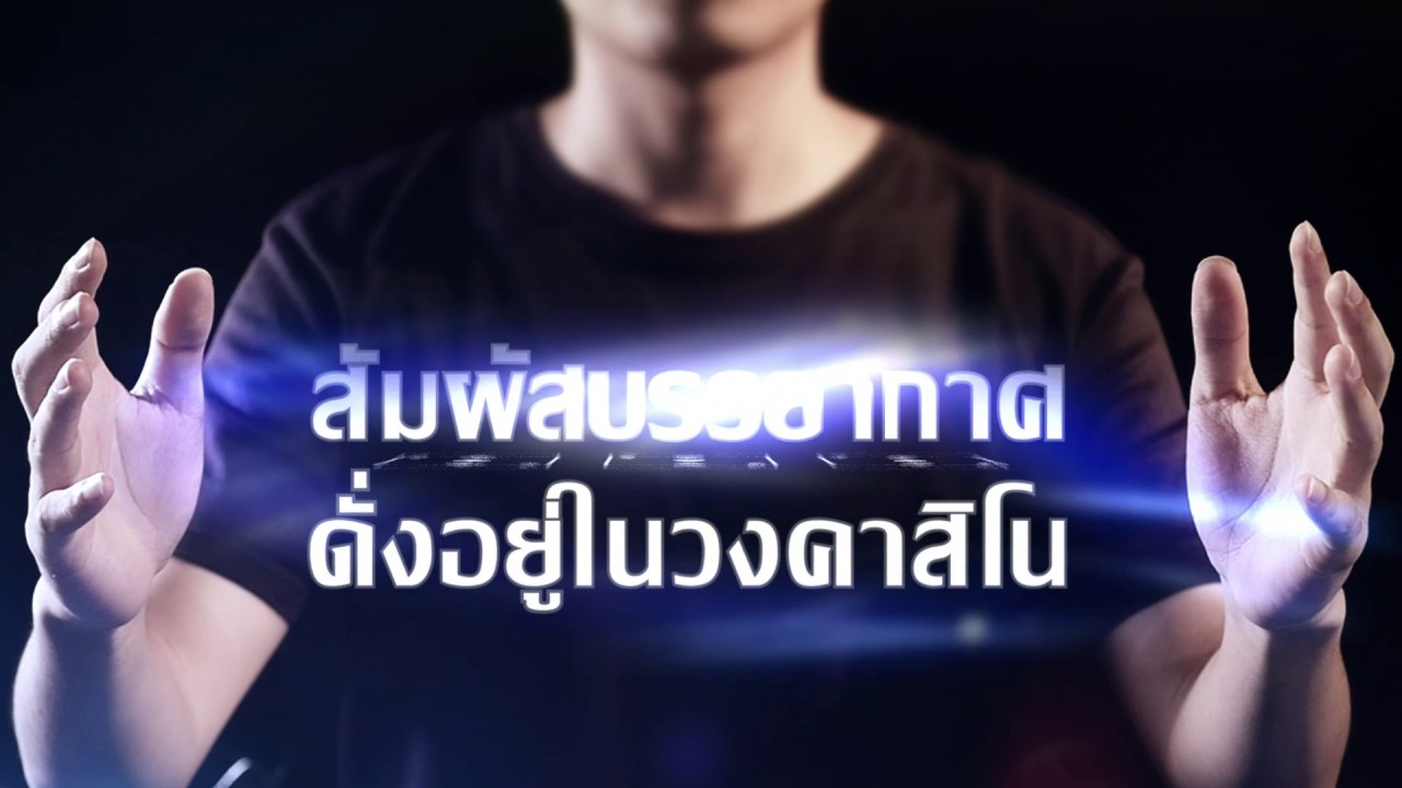 เล่น Kao Kae Thai on PC 2