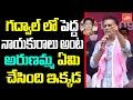 Minister KTR Shocking Comments On DK Aruna | Minister KTR Vs DK Aruna | Telangana Politics | YOYO TV
