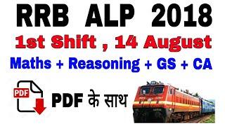 RRB ALP/TECHNICIAN 2018 Exam Review of 14th August|| 1st Shift का पेपर Analysis एक साथ|| PDF साथ||