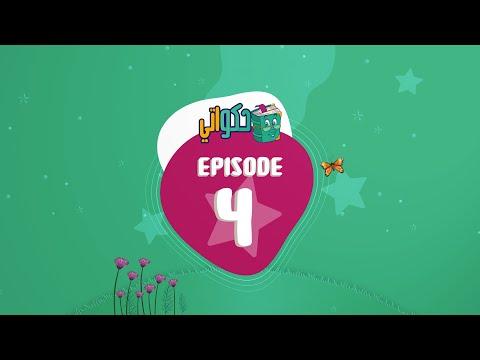 Hakawaty Episode 4 - أحمد صديق العصافير