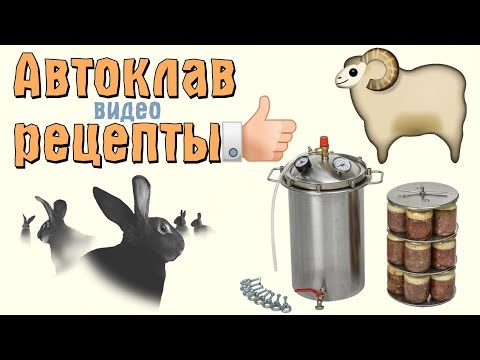 Автоклав - греча горох баранина кролик - Закусон под самогон photo