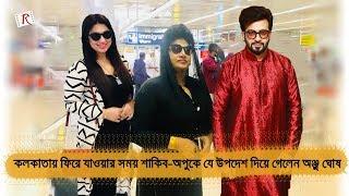 এফডিসিতে এসে শাকিব খান-অপু বিশ্বাসকে নিয়ে যা বললেন অঞ্জু ঘোষ | Anju Ghosh | Apu Biswas | Bangla News