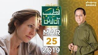 Gharelu Jhagre se Mutasira Khatoon | Qutb Online | SAMAA TV | 25 March 2019
