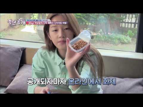 180도 달라진 박보람의 특급 다이어트! 예뻐졌다!