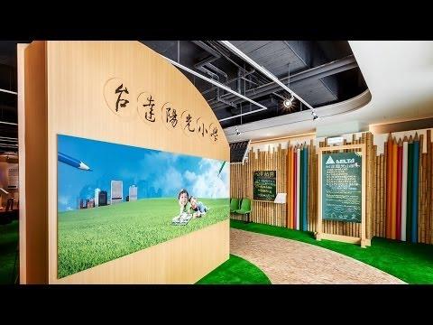 台達陽光展廳─重複回收工料 實踐環保作為