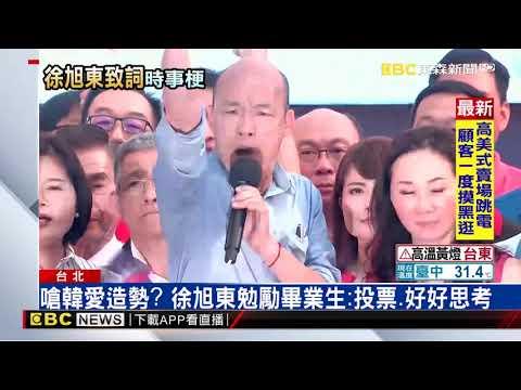 嗆韓愛造勢?徐旭東勉勵畢業生:投票、好好思考