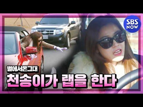 SBS [별에서온그대] - 천송이가 랩을 한다 쏘옹 쏘옹 쏭