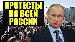 Новые митинги Москве