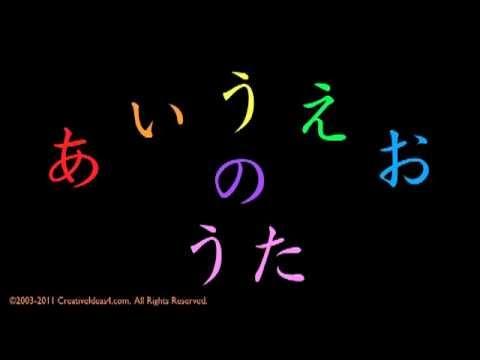 AIUEO SONG (あいうえおのうた) Hiragana