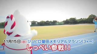 ジュビロ磐田メモリアルマラソンにしっぺいが参戦!