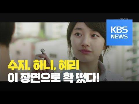 [연예수첩] 수지, 하니, 혜리 뜨게 만든 '바로 그 장면'