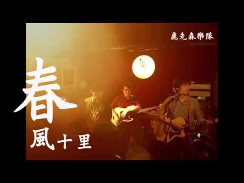 鹿先森乐队-春風十里