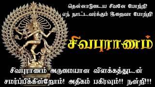 Sivapuranam In Tamil With Explanation And Lyrics - சிவபுராணமும் அதன் விரிவான விளக்கமும்...!!!