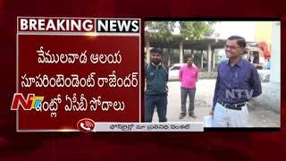 ACB Raids on Vemulawada Temple Superintendent Rajender..