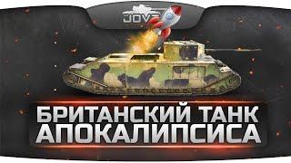 Британский Танк Апокалипсиса - TOG II*.