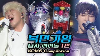 K.O.M.S SPECIAL★Male IDOL Compilation PART1★