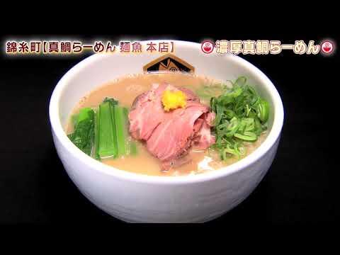 錦糸町『真鯛らーめん 麺魚』ラーメンWalker