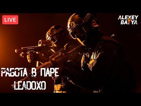 Тарков Стрим 🌞Duo c LeaDoXo 🌞[1440p]