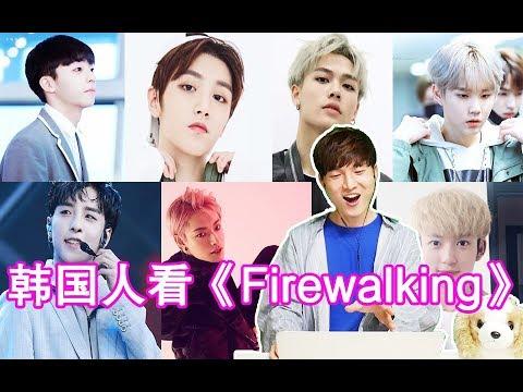《偶像練習生-Firewalking》韓國人的反應如何?: React to 'Idol Producer- Firewalking' 【朴鸣】