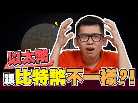 以太幣是什麼?? Ethereum | Spark Liang 貨幣投資