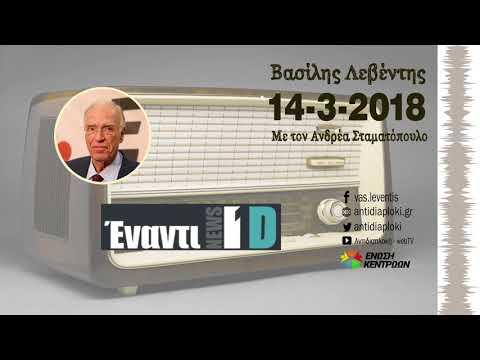 Β. Λεβέντης / Radio1d.gr / 14-3-2018