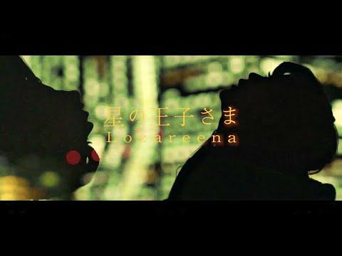ロザリーナ 『星の王子さま』Music Video