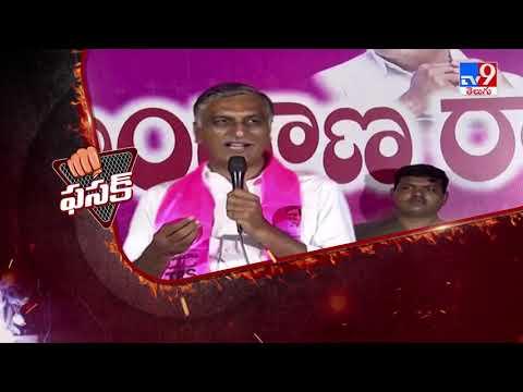 Byte: Harish Rao challenges to Etela Rajender