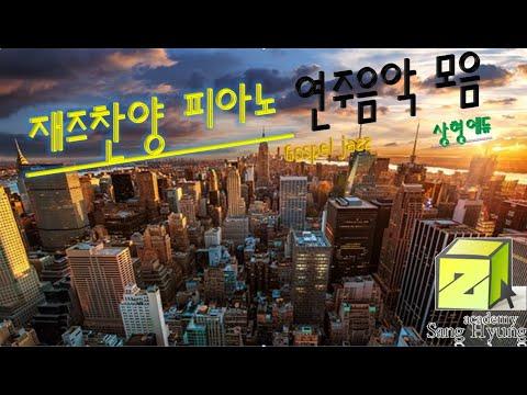 광고없는 Gospel Jazz 재즈 찬양 피아노 연주 음악 모음 상형에듀 음악가족love Jazz