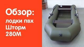 Видеообзор лодки ПВХ Шторм 280М от сайта v-lodke.ru