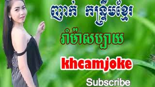 Khmer song,Kantrem Nheak Bas sork,Khmer song non stop 2018