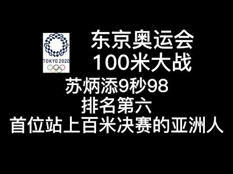 东京奥运会 | 百米决赛 | 中国飞人 苏炳添 9秒98 100米决赛 | 创造历史 |