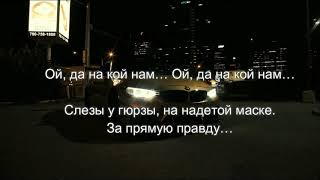 Liranov - Гюрза   LYRICS   BMW