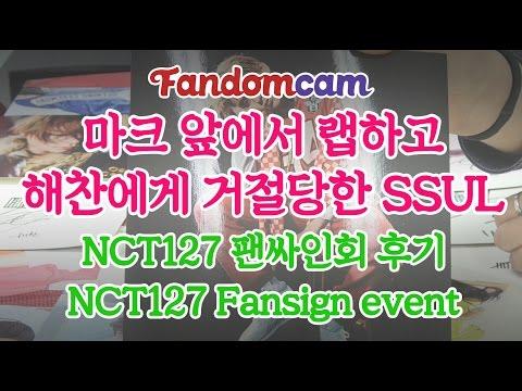[팬덤캠] NCT127 팬싸인회 후기 / NCT127 Fansign event