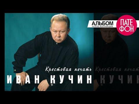 Иван Кучин - Крестовая печать (Весь альбом) 1998 / FULL HD