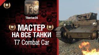 Мастер на все танки №20 T7 Combat Car - от Tiberian39 [World of Tanks]